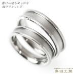 純チタンマリッジリング(金属アレルギー対応の結婚指輪)セミオーダーリング・ペアM002 定コンビ仕上げの定番デザイン