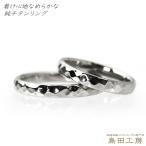 ショッピングチタン 純チタンマリッジリング 金属アレルギー対応の結婚指輪 セミオーダー・ペアリングM008 手打鎚目