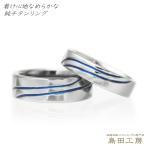 純チタンマリッジリング(金属アレルギー対応の結婚指輪)セミオーダーリング・ペアM017 人気の発色ブルーライン