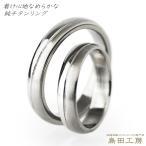 純チタンマリッジリング(金属アレルギー対応の結婚指輪)セミオーダーリング・ペアM021 鏡面×つや消しのシンプル甲丸