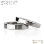 純チタンマリッジリング(金属アレルギー対応の結婚指輪)セミオーダーリング・ペアM025