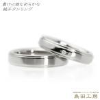 ショッピングチタン 純チタンマリッジリング(金属アレルギー対応の結婚指輪)セミオーダー・ペアリングM034 天然ダイヤモンド0.02ct一粒ダイヤリング