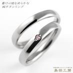 純チタンマリッジリング(金属アレルギー対応の結婚指輪)セミオーダーリング・ペアM043 ピンクダイヤ0.02ct