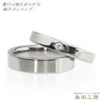 ショッピングチタン 天然ダイヤモンド0.03ct 純チタンマリッジリング(金属アレルギー対応の結婚指輪)セミオーダーリング・ペアM044