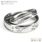 チタン 結婚指輪 上品なツタ模様の彫金 ペアリング マリッジリング セミオーダー 金属アレルギー 対応 M047 刻印無料 大きいサイズ可能