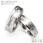 純チタンマリッジリング(金属アレルギー対応の結婚指輪)セミオーダーリング・ペアM052 手彫り・ツタの模様の彫金リング