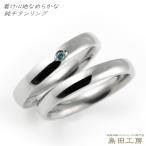ブルーダイヤ 0.02ct 甲丸リング 純チタンマリッジリング(金属アレルギー対応の結婚指輪)セミオーダーリング・ペアM053