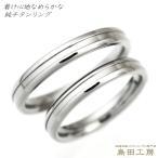 ショッピングチタン シンプルデザイン 純チタンマリッジリング(金属アレルギー対応チタン結婚指輪)セミオーダー・ペアリングM066