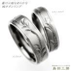 上品なツタ唐草・稀少な手彫りの彫金チタンリング 純チタンリング(金属アレルギー対応チタン指輪)セミオーダー・チタンリングr077
