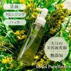 洗顔 ニキビ 毛穴 洗顔フォーム テカリ 乾燥肌 1本でクレンジング パック。完全無添加洗顔料。敏感肌 ヴィーナスピュアビーンズ ピュアクリスティ