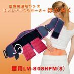 【レンジで簡単!】一般医療機器 医療用温熱パック LM-808HPM サポーター付 腰用ホットパックサポーター 温熱治療 温熱療法