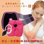 【レンジで簡単!】一般医療機器 医療用温熱パック LM-804/5HPM サポーター付 肘膝用ホットパックサポーター 温熱治療 温熱療法