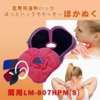【レンジで簡単!】一般医療機器 医療用温熱パック LM-807HPM サポーター付 肩用(左右兼用)ホットパックサポーター 温熱治療 温熱療法