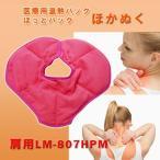 【レンジで簡単!】一般医療機器 医療用温熱パック LM-807HPM 肩用(左右兼用)ホットパック単品 温熱治療 温熱療法