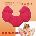 (サポーター付き別売り)【レンジで簡単!】一般医療機器 医療用温熱パック LM-809HPM 両肩用ホットパック単品 温熱治療 温熱療法