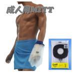 (ネコポス)Mitt 成人用 手首(包帯入浴用防水プロテクター(リンボ))