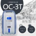 静音 高濃度酸素発生器3Lタイプ MINI(ミニ)  OC-3T (90%酸素濃縮器)ダイエット 健康 ストレス防止に!