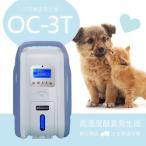 静音 高濃度酸素発生器3Lタイプ MINI(ミニ)  OC-3T (酸素濃度90%酸素濃縮器)ペット 在宅酸素 健康 ストレス防止に!