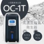 静音 高濃度酸素発生器1Lタイプ MINI(ミニ)  OC-1T (酸素濃度90%酸素濃縮器)ダイエット 健康 ストレス防止に!