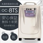 業務用酸素濃縮器  O2リカバリー OC-8TS アイボリー (高濃度酸素発生器90%)8L/min大流量タイプ 送料無料(一部地域を除く)