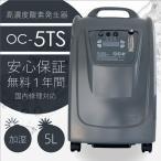 業務用酸素濃縮器 O2リカバリーOC-5TS オアシス (高濃度酸素発生器90%)静音タイプ ダイエット 健康 ストレス防止に!送料無料(一部地域を除く)