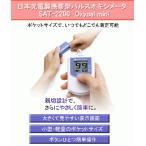 【即納・土日祝も休まず発送】パルスオキシメーター日本光電製オキシパルミニSAT-2200