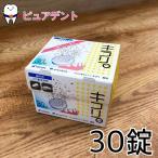 【歯科用】ニッシン フィジオクリーン キラリ 義歯洗浄剤 1箱×30錠入