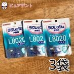 「メール便専用」L8020 ラクレッシュ Pro 90粒×3袋 ヨーグルト 乳酸菌習慣タブレット 乳酸菌 砂糖不使用 歯科医院専売