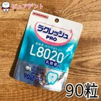 L8020 ラクレッシュ Pro 90粒 ヨーグルト 乳酸菌習慣タブレット 乳酸菌 砂糖不使用 メール便OK 歯科医院専売