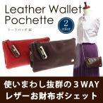 ショッピングポシェット ポシェット 財布 お財布バッグ ショルダー サブバッグ ポーチ b31-11-03