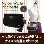 ショッピングポシェット ポシェット 財布 お財布バッグ ショルダー サブバッグ ポーチ b61-01-01