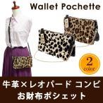 ショッピングポシェット ポシェット 財布 お財布バッグ ショルダー サブバッグ ポーチ b62-07-01