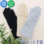 UV手袋 ショート UVカット 指付き レディース テンセル 全3色 766-06 接触冷感 ネコポス対応 送料無料