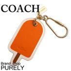 コーチ COACH 『ポプシクル レザー バッグ チャーム』  ■サイズ 全長:約15.5cm  モ...