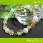 アンバー 琥珀 ブレスレット 翡翠 シトリン 天然石 パワーストーン ブレス