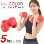 エクササイズダンベル5kg ダンベル 女性 男性 ダイエット エクササイズ 二の腕 肩 引き締め