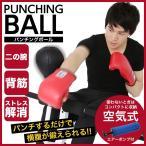 ベンチ用パンチングボール単品 ボクシング 腹筋台 シ