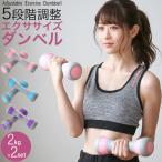 アジャスタブル エクササイズダンベル 2kg ダイエット器具 女性 男性 鉄アレイ ダイエット 器具 エクササイズ 二の腕