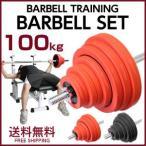 バーベル セット 100kg 筋トレ ベンチプレス トレーニング