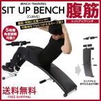 シットアップベンチ アーチ型 腹筋 背筋 筋トレ 器具