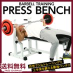 プレスベンチ 筋トレ ベンチプレス バーベル トレーニング