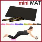 ○ミニマット ダイエット 腹筋ローラーなどの膝の保護 床の保護にも エクササイズ 腹筋