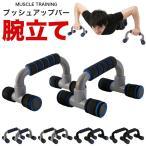 プッシュアップバー 腕立て 筋トレ トレーニング 用品