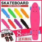 スケートボード スケボー ペニータイプ 大人 キッズ ミニクルーザーボード プロテクター 6点付き