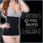 ダイエット 補正インナー 腹巻 体型補正 着圧 バストアップ セルライト 体幹 脂肪燃焼 高濃度ゲルマニウム配合 消臭 Q-TEC BAND Q-テック バンド
