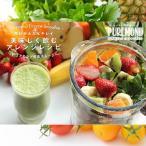 ダイエット ドリンク スムージー スリム モデル 酵素 シェイク 食品 サプリ グリーンスムージー 野菜 セレブ 人気 ピュアモンド酵素スムージー