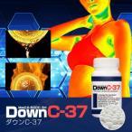 ダイエット サプリメント  DownC-37 ダウン シー37 サプリ 肥満 脂肪 燃焼 脂肪溶解 体温上昇 分解 排出