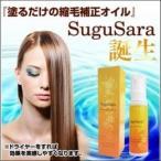 ヘアケア ストパー ストレート パーマ 美容師 美容室 くせ毛 縮毛補正オイル SuguSara スグサラ ヘアオイ
