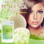 シミ・しわ・美肌・サプリ・酵素・美容健康・プラセンタ高配合 メロネード プラセンタソーダ