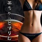 ダイエット ティー 茶 ドリンク 脂肪燃焼 効果 体質 代謝 改善 痩身 むくみ 老廃物 排出 冷え性 ヤセ体質 脂肪 便秘 茶ちゃっとすりむ